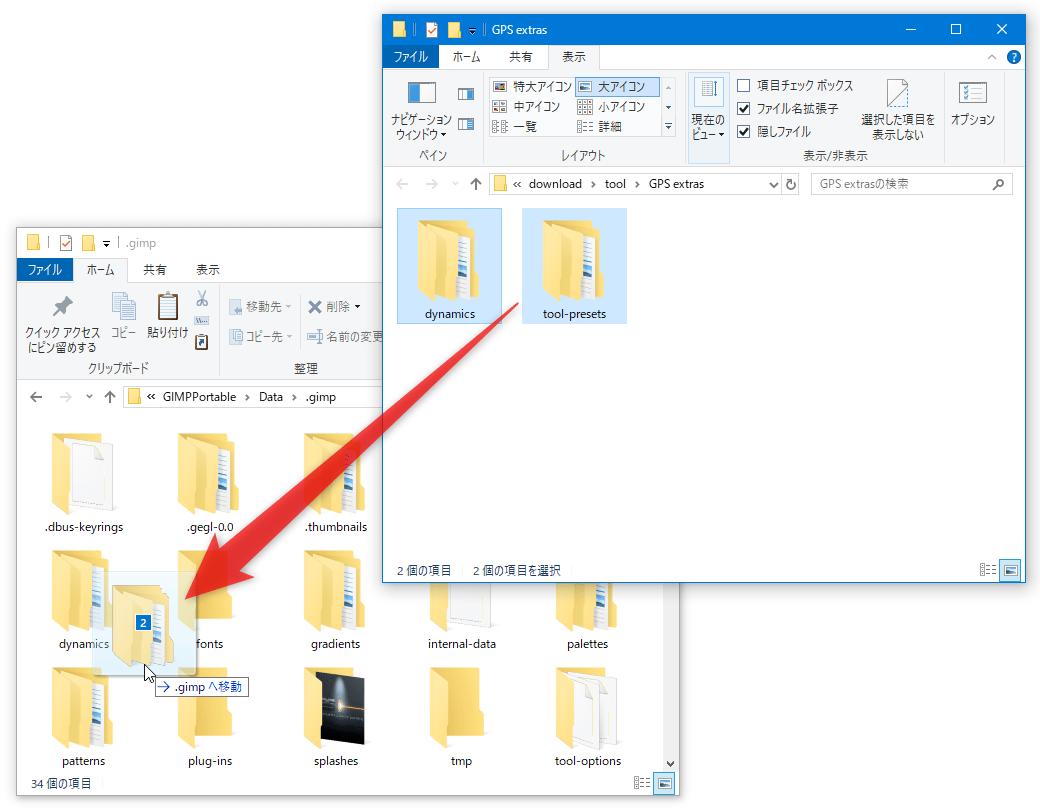 追加パックも、同様に「~ \GIMPPortableData.gimp」内にコピーする