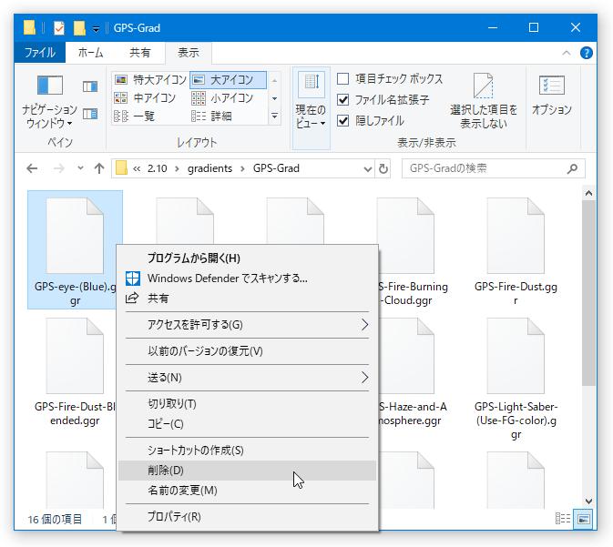 中身のファイルを個別に削除しても OK