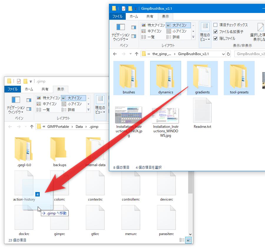 ポータブル版の GIMP を使用している場合は、「~ \GIMPPortable\Data\.gimp」内にコピーする