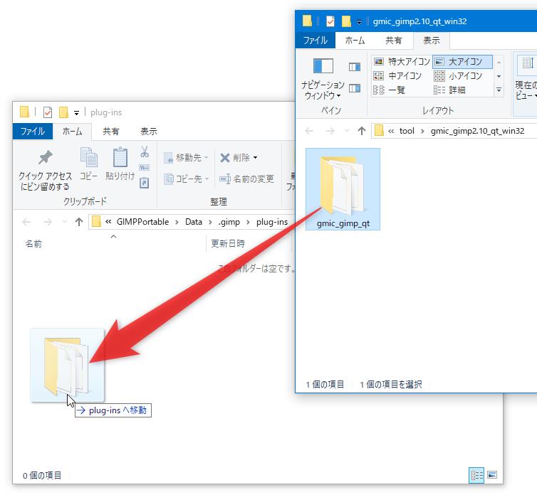 「gmic_gimp_qt」フォルダを、「~\GIMPPortable\Data\.gimp\plug-ins」内にコピーする
