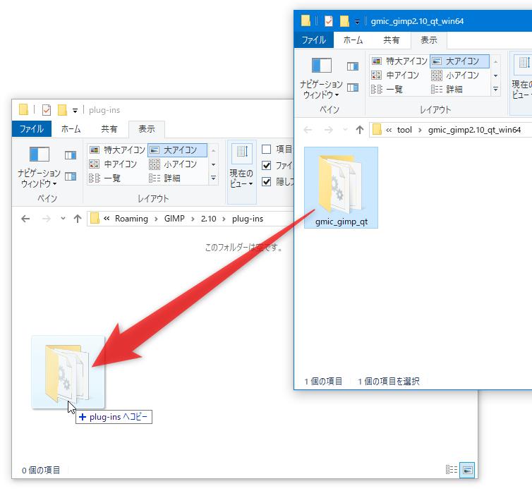 「gmic_gimp_qt」フォルダを、「C:\Users\ユーザー名\AppData\Roaming\GIMP\2.10\plug-ins」内にコピーする