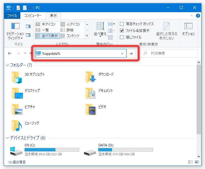 エクスプローラのアドレスバー上に、「%appdata%」と入力して「Enter」キーを押す