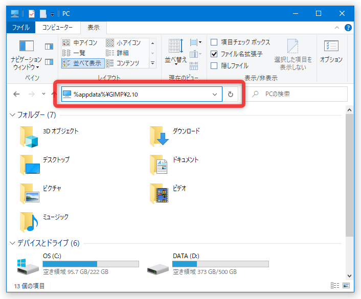 「%appdata%\GIMP\2.10」と入力してもよい