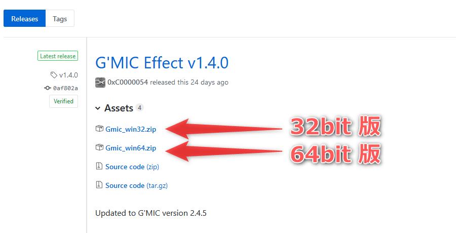 64bit 版の OS を使用している場合は「Gmic_win64.zip」を、32bit 版の OS を使用している場合は「Gmic_win32.zip」をダウンロードする