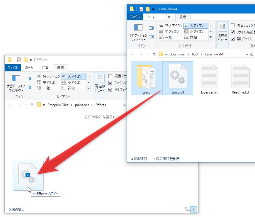 「gmic」フォルダと「Gmic.dll」を、「C:\Program Files\paint.net\Effects」内にコピーする
