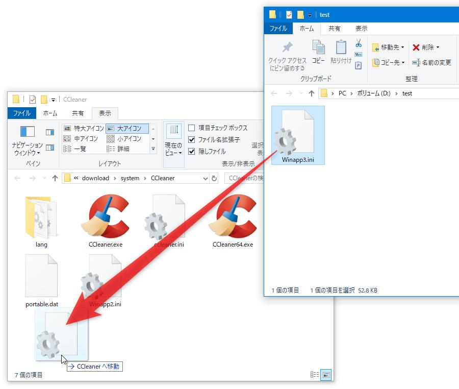 保存した「winapp3.ini」を、「CCleaner」のインストールフォルダ内にコピーする