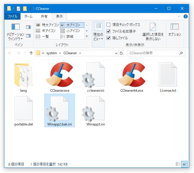 既存の「winapp2.ini」を、「winapp2.bak.ini」などにリネームするか、削除する