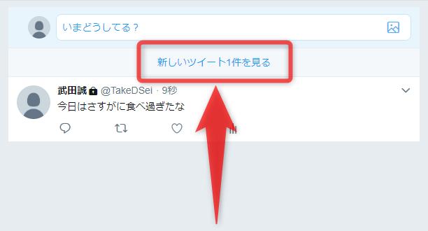 「新しいツイート 〇 件 を見る」をクリックするまで、新しいツイートは読み込まれない