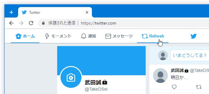 Twitter のヘッダーに追加される「Refresh」というリンクをクリックする