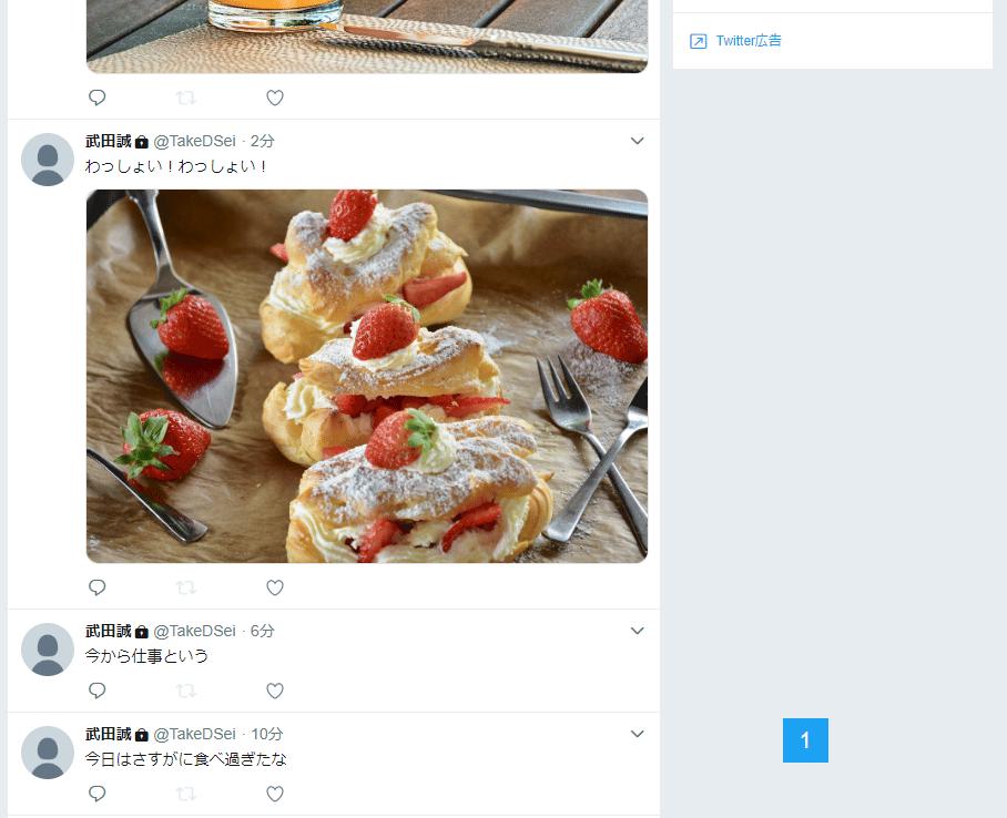 Twitter™の自動更新
