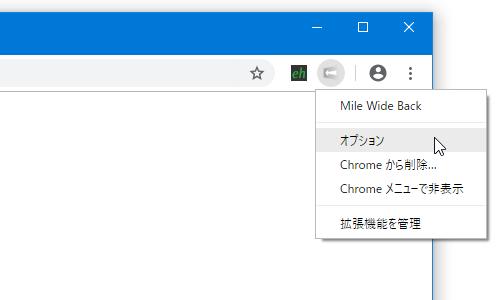 Chrome を使用している場合、ツールバーボタンを右クリックして「オプション」を選択する