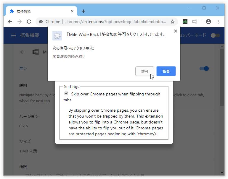 許可を求めるポップアップが表示されるので、「許可」ボタンを押す