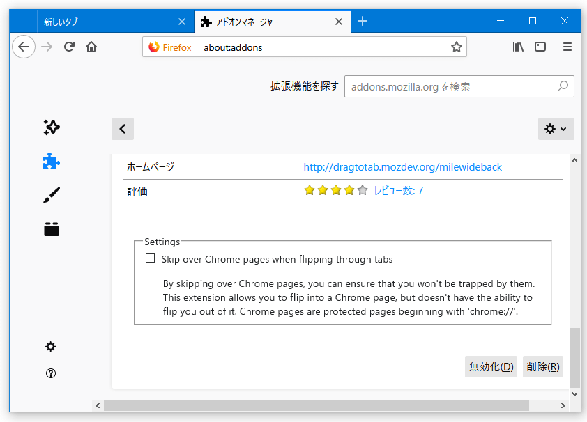 「Skip over Chrome pages when flipping through tabs」にチェックを入れる