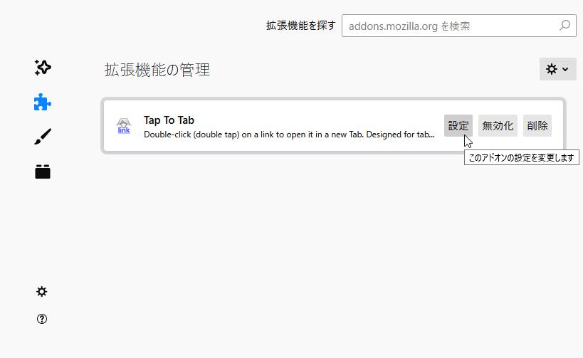 「Tap To Tab」の欄にある「設定」ボタンをクリックする