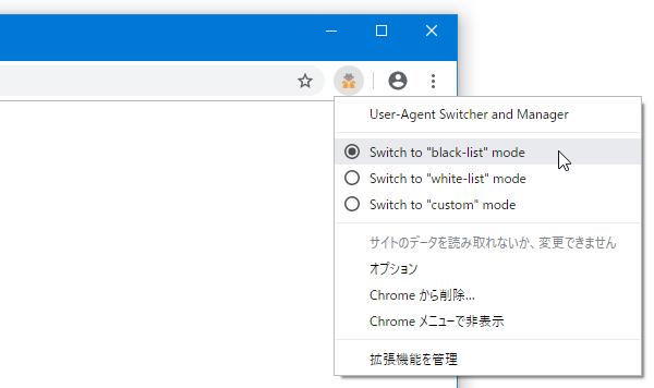 """ツールバーボタンを右クリックし、「Switch to """"black-list"""" mode」「Switch to """"white-list"""" mode」のどちらかを選択する"""