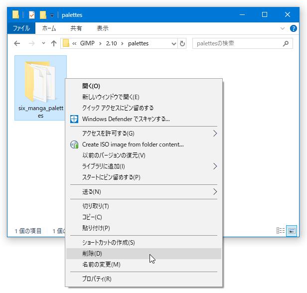 「six_manga_palettes」フォルダを削除する