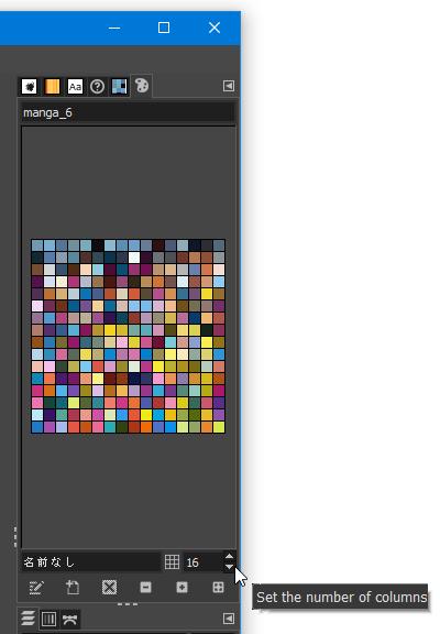 カラム(横に並べる色)の数を変更することもできる
