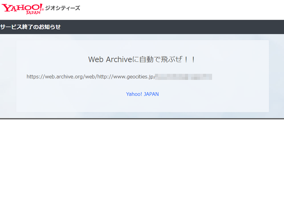 Goodbye geocities.jp