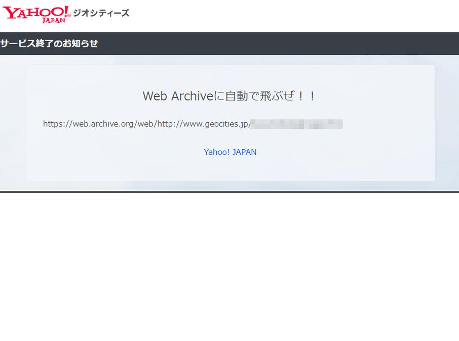 「Web Archiveに自動で飛ぶぜ!!」と表示され、その後自動で archive.org によりキャッシュされたページへとリダイレクトされる