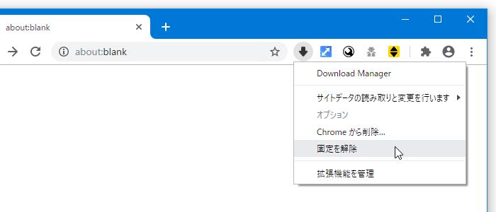 右クリックして「固定を解除」を選択すると、該当のツールバーボタンを非表示にすることができる
