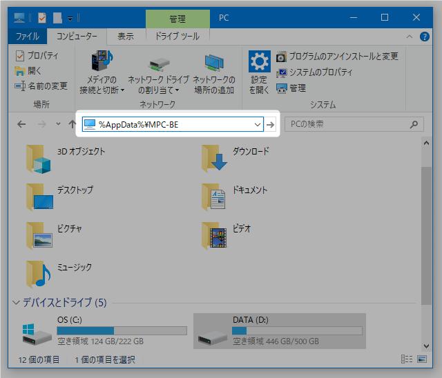エクスプローラのアドレスバー上に、「%AppData%\MPC-BE」と入力して「Enter」キーを押す