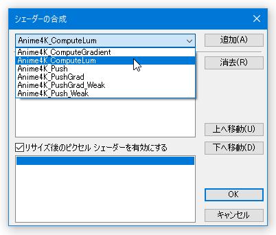 画面上部にあるプルダウンメニューをクリック → 「Anime4K_ComputeLum」を選択 → 画面右上にある「追加」ボタンをクリックする