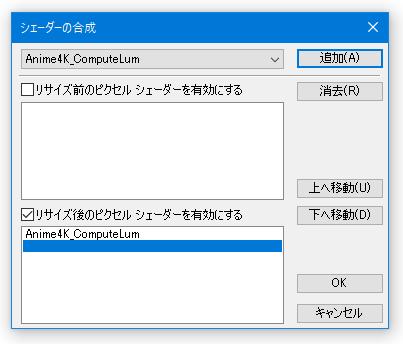 「リサイズ後のピクセル シェーダーを有効にする」欄に、「Anime4K_ComputeLum」が登録された