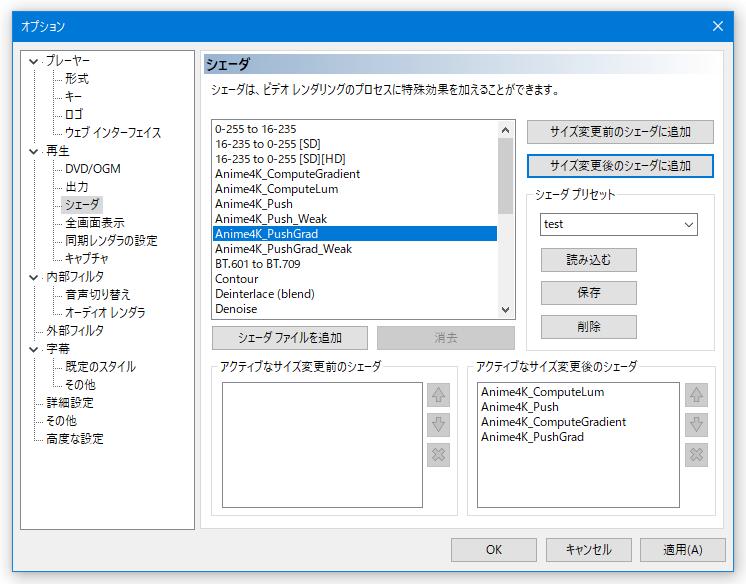 1080p 以上の動画を再生する時は、「Anime4K_Push」「Anime4K_Push Anime4K_ComputeGradient」「Anime4K_PushGrad」の順に追加する