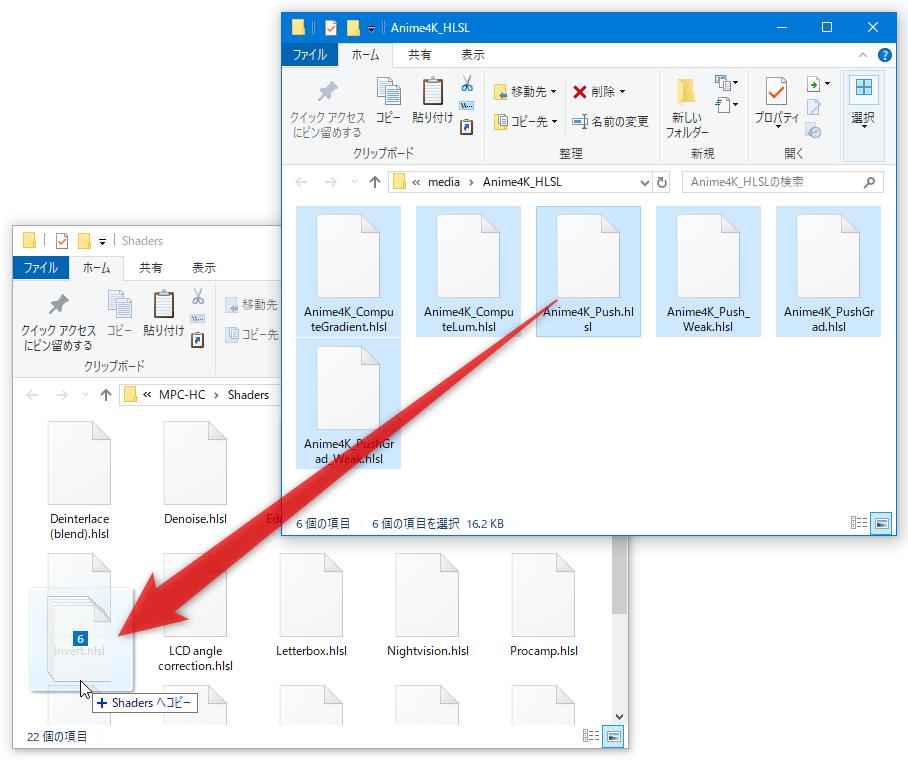 MPC-HC のインストールフォルダ内にある「Shaders」フォルダ内に、「Anime4K_HLSL.zip」の中に入っていた HLSL ファイルをコピーする