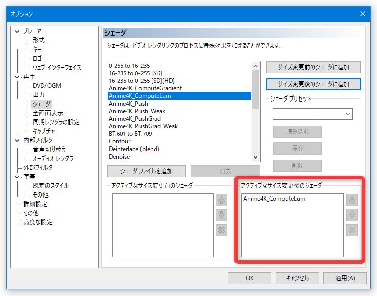 「アクティブなサイズ変更後のシェーダ」欄に、「Anime4K_ComputeLum」が登録された