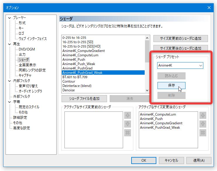 画面右側の「シェーダ プリセット」欄に適当な名前を入力して「保存」ボタンをクリックする