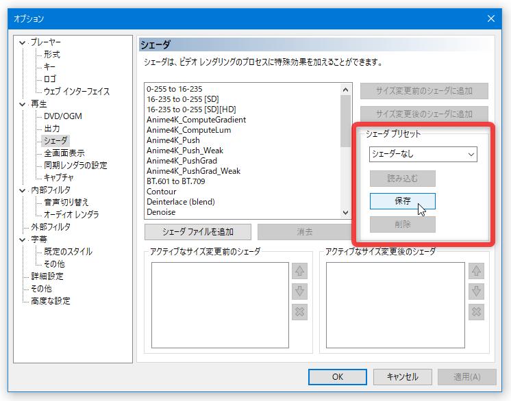 「アクティブなサイズ変更後のシェーダ」欄に登録したシェーダーをすべて削除し、シェーダーが空になった状態でプリセットの保存を行う