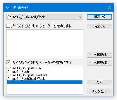 「Anime4K_Push」「Anime4K_Push Anime4K_ComputeGradient」「Anime4K_PushGrad_Weak」の順に追加する