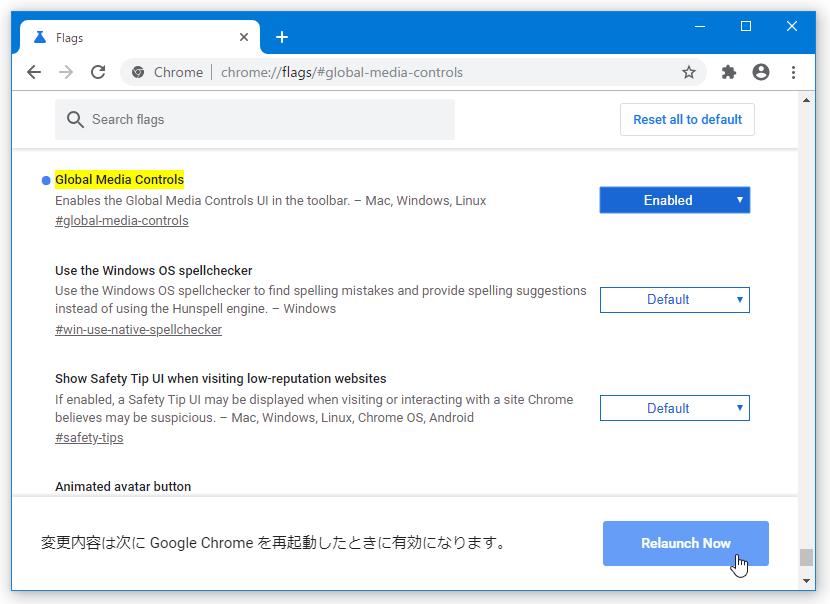 再起動を促すバナーが表示されるので、右下の「Relaunch Now」ボタンをクリックする