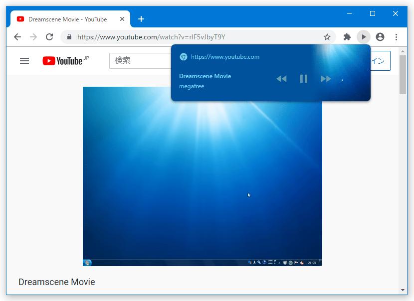 Google Chrome のツールバー上に、動画や音楽の再生 / 停止 機能を追加する