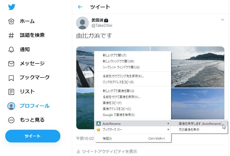 操作は、個別ツイートの右クリックメニューから行うことができる