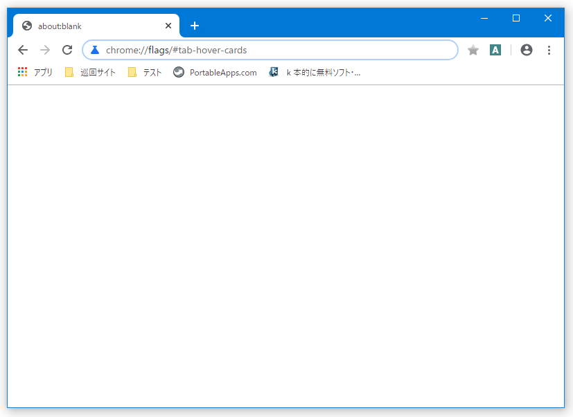 「chrome://flags/#tab-hover-cards」と入力して「Enter」キーを押す