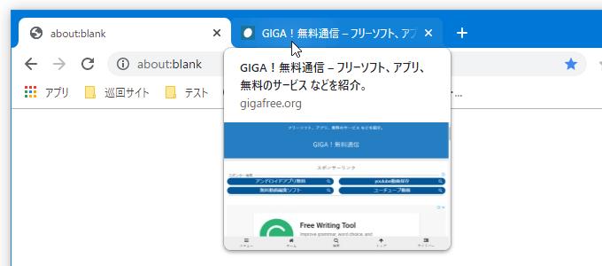 開いているサイトの内容を、画像でプレビュー表示することもできる