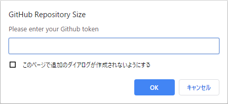 Please enter your Github token
