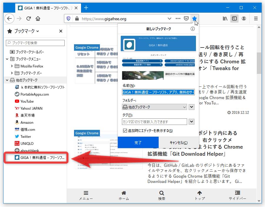 新規追加したブックマークは、ブックマークフォルダの一番下に追加される