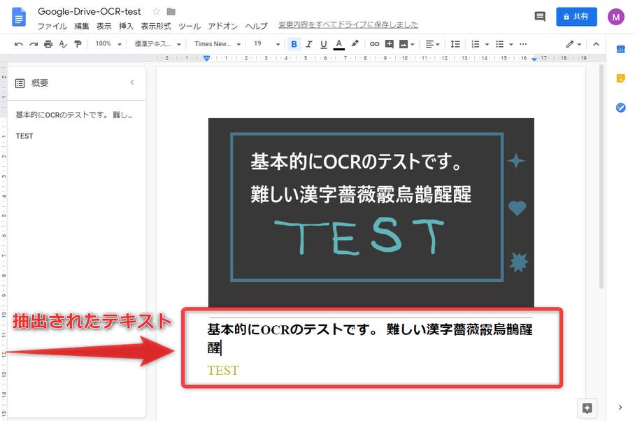 Google ドライブの OCR 機能を使い、画像や PDF 内の文字列を抽出する