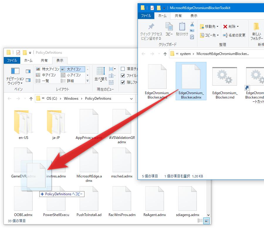 「EdgeChromium_Blocker.admx」を、「C:\Windows\PolicyDefinitions」フォルダ内にコピーする