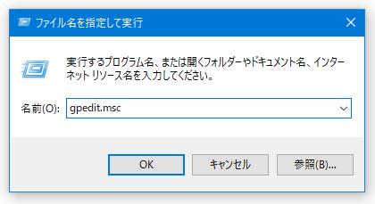 「gpedit.msc」と入力して「Enter」キーを押す