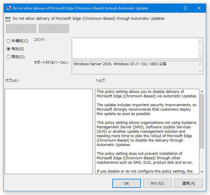 Do not allow delivery of Microsoft Edge (Chromium-Based) through Automatic Updates