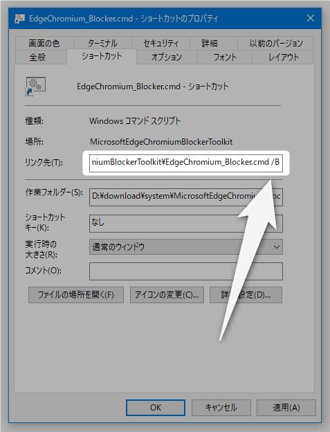 「リンク先(T)」欄に表示されているパスの末尾に、半角スペースを空けてから /B と入力して「OK」ボタンをクリックする