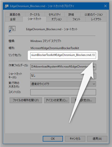 「リンク先(T)」欄に表示されているパスの末尾を /U に変更して「OK」ボタンをクリックする