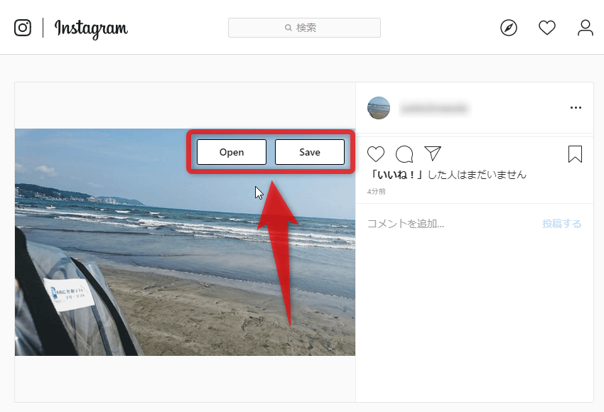 投稿画像や動画の右上に、「Open」「Save」ボタンが表示されるようになる