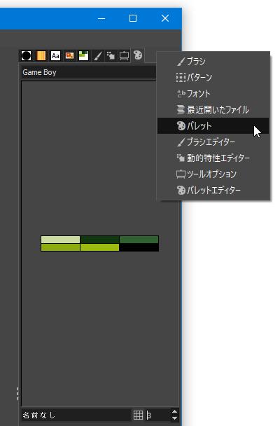 ドックの空いているところで右クリックすることにより、アクティブにするタブを切り替えることもできる