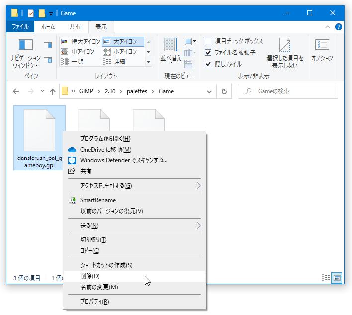アンインストールしたい GPL ファイルを削除する