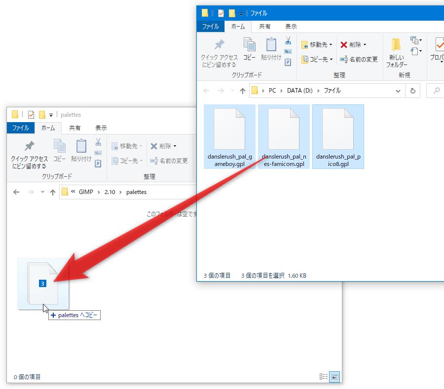 ダウンロードした GPL ファイルを、「C:\Users\ユーザー名\AppData\Roaming\GIMP\2.10\palettes」内にコピーする
